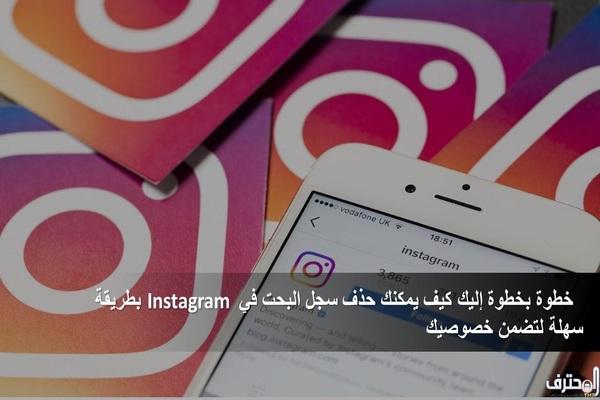 خطوة بخطوة إليك كيف يمكنك حذف سجل البحت في Instagram بطريقة سهلة لتضمن خصوصيك