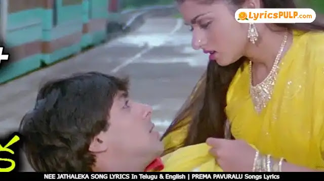 NEE JATHALEKA SONG LYRICS In Telugu & English | PREMA PAVURALU Songs Lyrics