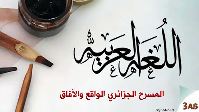 تحضير نص المسرح الجزائري الواقع والافاق للسنة الثالثة ثانوي علمي