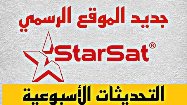 جديد تحديثات الموقع الرسمي لأجهزة ستارسات STARSAT يوم 23032021