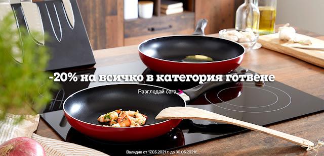   -20% на всичко в категория хранене и готвене