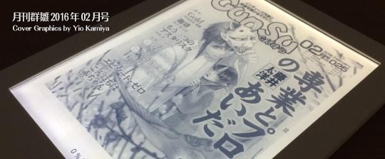 『月刊群雛』2016年02月号