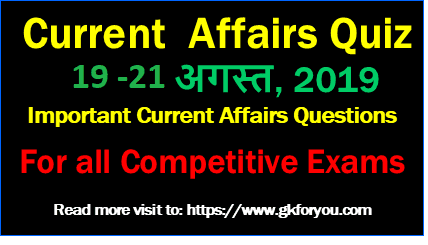 Current Affairs Quiz Questions: 19-21 August, 2019