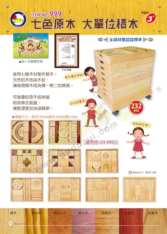 『Kelvin1 小凱撒』2021幼兒教育產品型錄