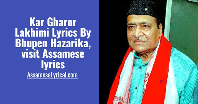 Kar Gharor Lakhimi Lyrics