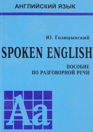 """لانجليزية المنطوقة  دليل الكلام العامية """"  Golitsinsky"""