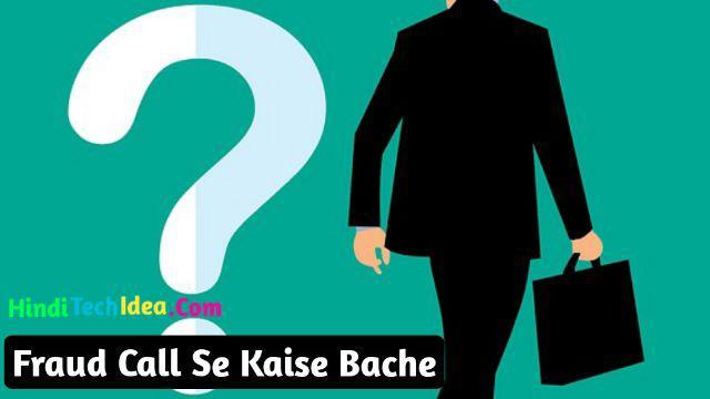 Fraud Call Se Kaise Bache