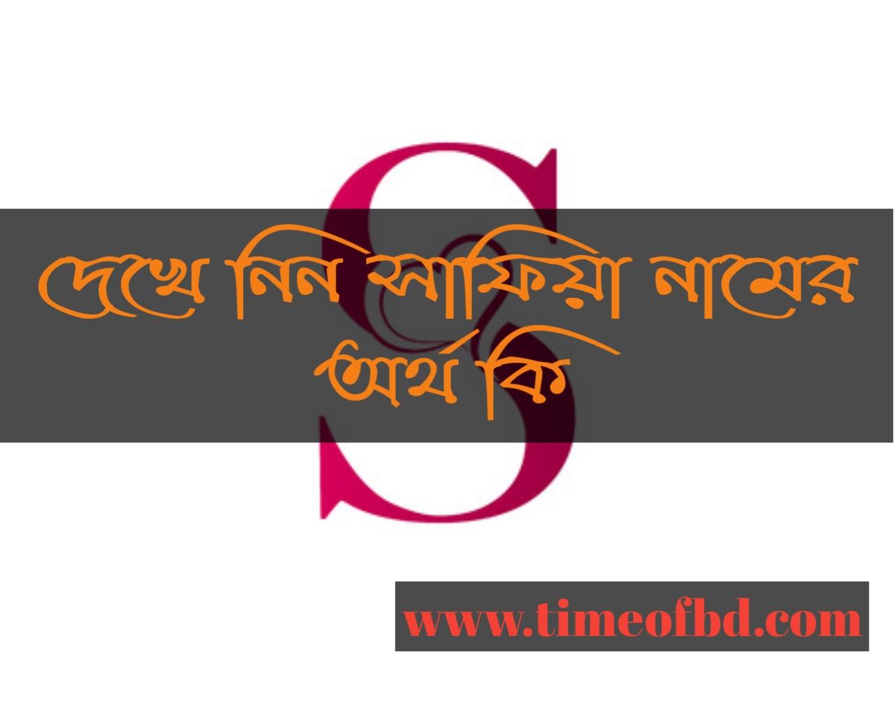 safiya name meaning in Bengali, সাফিয়া নামের অর্থ কি, সাফিয়া নামের বাংলা অর্থ কি, সাফিয়া নামের ইসলামিক অর্থ কি,