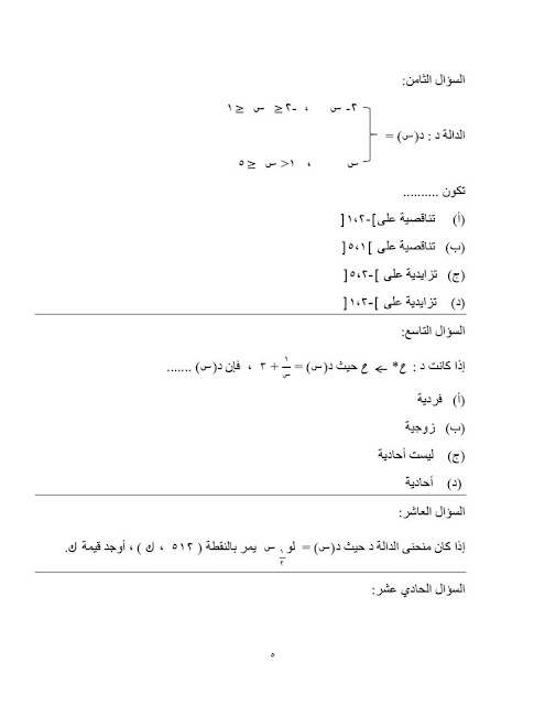 نماذج الوزارة الاسترشادية في الرياضيات للقسم العلمى للصف الثانى الثانوى |اجيال الاندلس