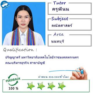 ครูพี่นน (ID : 13777) สอนวิชาคณิตศาสตร์ ที่นนทบุรี
