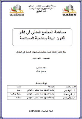 مذكرة ماستر: مساهمة المجتمع المدني في إطار قانون البيئة والتنمية المستدامة PDF