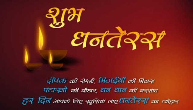 2017 Dhanteras Wishes and WhatsApp/Facebook status - Happy Dhanteras 2017