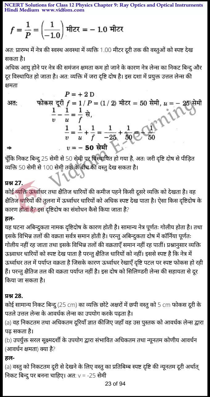 class 12 physics chapter 9 light hindi medium 23
