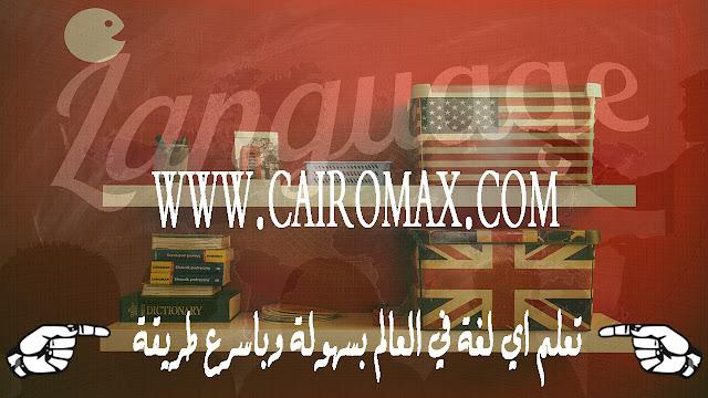 تعلم اي لغة في العالم بسهولة وبأسرع طريقة وفي وقت قصر