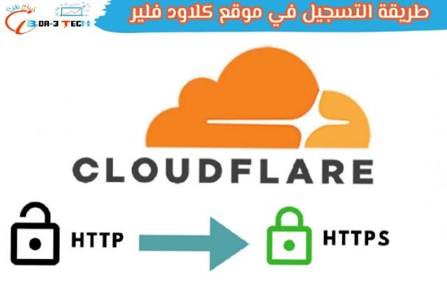 شرح طريقة التسجيل في موقع كلاود فلير وكيفية ربط Cloudflare DNS