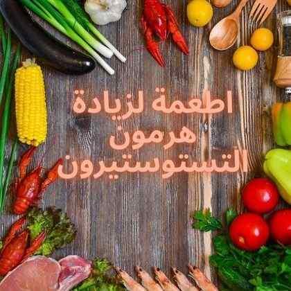 8 اطعمة تعمل على زيادة هرمون التستوستيرون