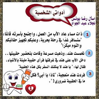 مذكرة شرح قصة أدواتي الشخصية منهج الصف الثالث الابتدائي 2021 لغة عربية ترم اول