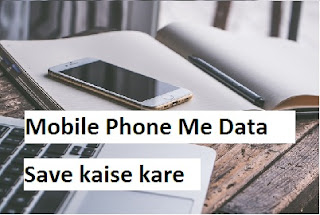 Mobile Phone Me Data Save kaise kare
