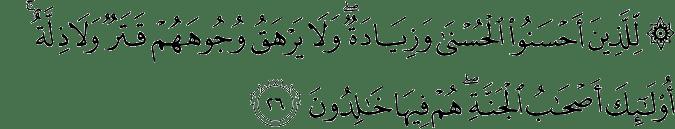 Surat Yunus Ayat 26