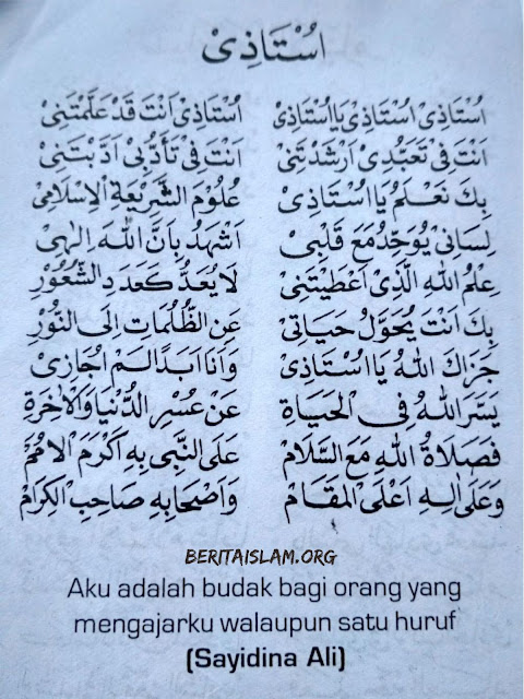 Teks Sholawat Ustadzi ustadzi yaa ustadzi Arab Latin terjemahan bahasa Indonesia