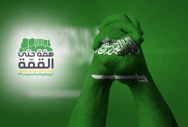 عبارات عن اليوم الوطني السعودي 90