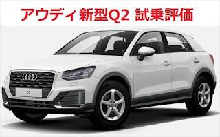 Audi 新型Q2 試乗インプレッション