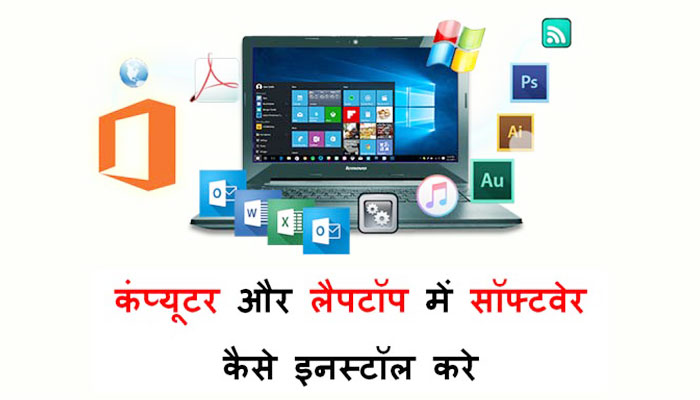 computer me software install kaise kare