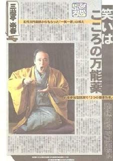 三遊亭楽春の講演会活動が注目され新聞に記事が掲載されました。