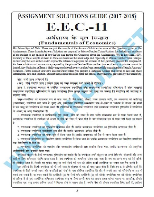 EEC-11 अर्थशास्त्र के मूल तत्व Solved Assignment For IGNOU BDP 2017-18