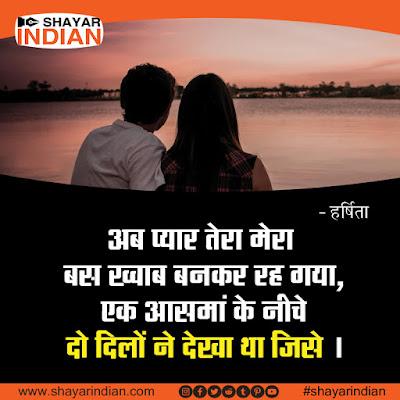 Adhure Pyar ki Shayari in hindi   Love Status   Harshita Chauhan