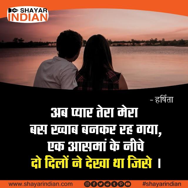 Adhure Pyar ki Shayari in hindi | Love Status | Harshita Chauhan