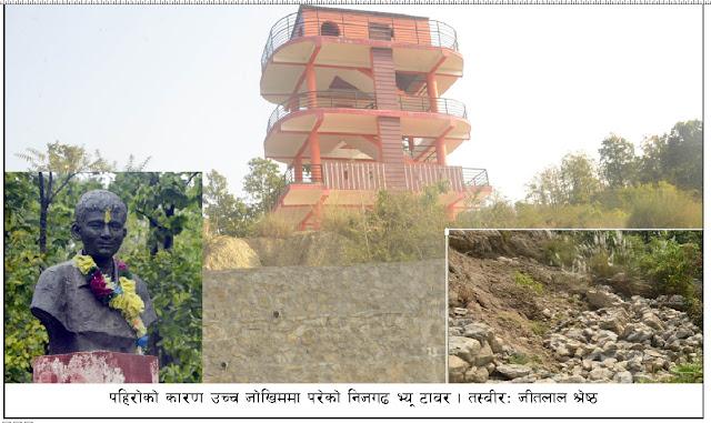 निजगढ भ्यू टावर पहिरोको जोखिममा शहीद पार्कले विकासको गति लिन सकेन
