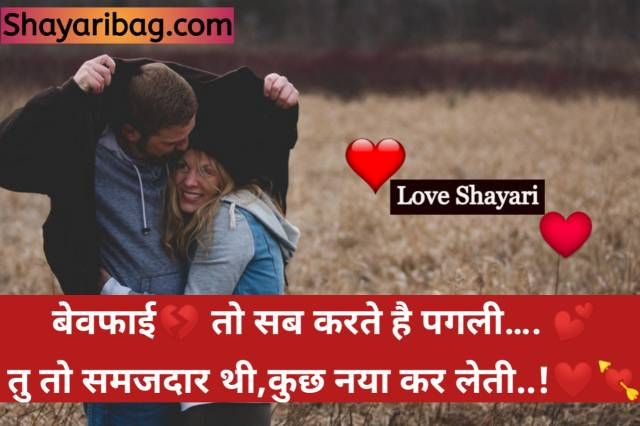 True Love Status In Hindi 2 Line