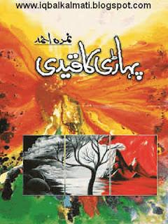 Pahari Ka Qaidi Urdu Novel by Nimra Ahmed