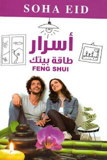 تحميل كتاب اسرار طاقة بيتك pdf سها عيد