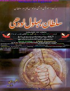 Sultan Bahlol Lodhi History in Urdu By Aslam Rahi