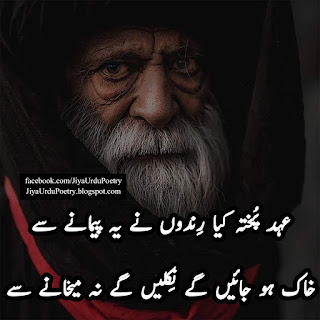 Sad poetry in urdu , Sad Poetry Sms And Images ,sad Poetry