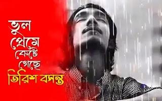 ভুল প্রেমে কেটে গেছে তিরিশ বসন্ত - Vul Preme Kete Geche Kobita - Taslima Nasrin