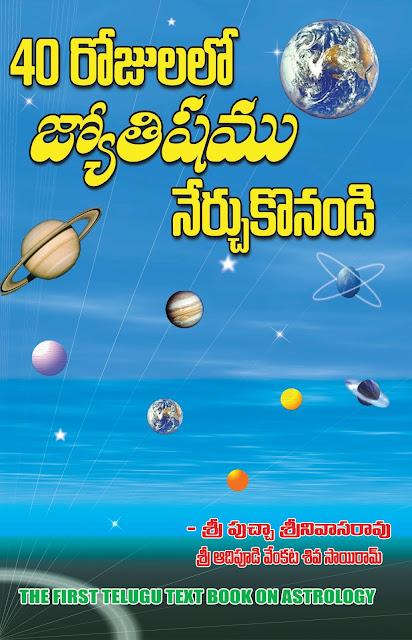 40 రోజుల్లో జ్యోతిష్యం నేర్చుకోండి | 40 Rojullo Jyotisam Nerchukondi | GRANTHANIDHI | MOHANPUBLICATIONS | bhaktipustakalu