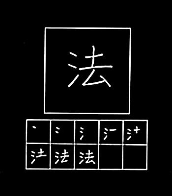 kanji hukum