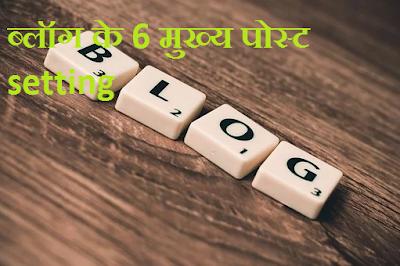 blogger ke 6 post setting