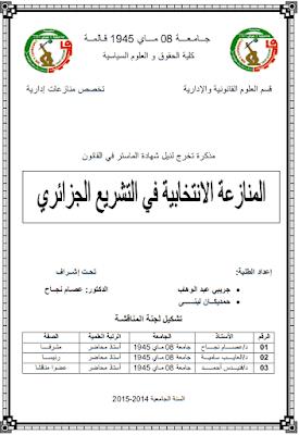 مذكرة ماستر: المنازعة الانتخابية في التشريع الجزائري PDF