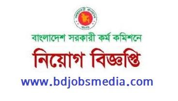বাংলাদেশ সরকারী কর্ম কমিশন বিপিএসসি নিয়োগ বিজ্ঞপ্তি ২০২১ - Bangladesh Public Service Commission BPSC Job Circular 2021 - বিসিএস স্বাস্থ্য ক্যাডার সার্কুলার ২০২১