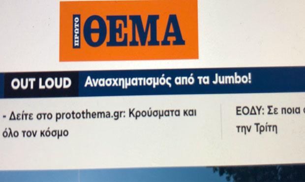Jumbo(a) ανασχηματισμος...