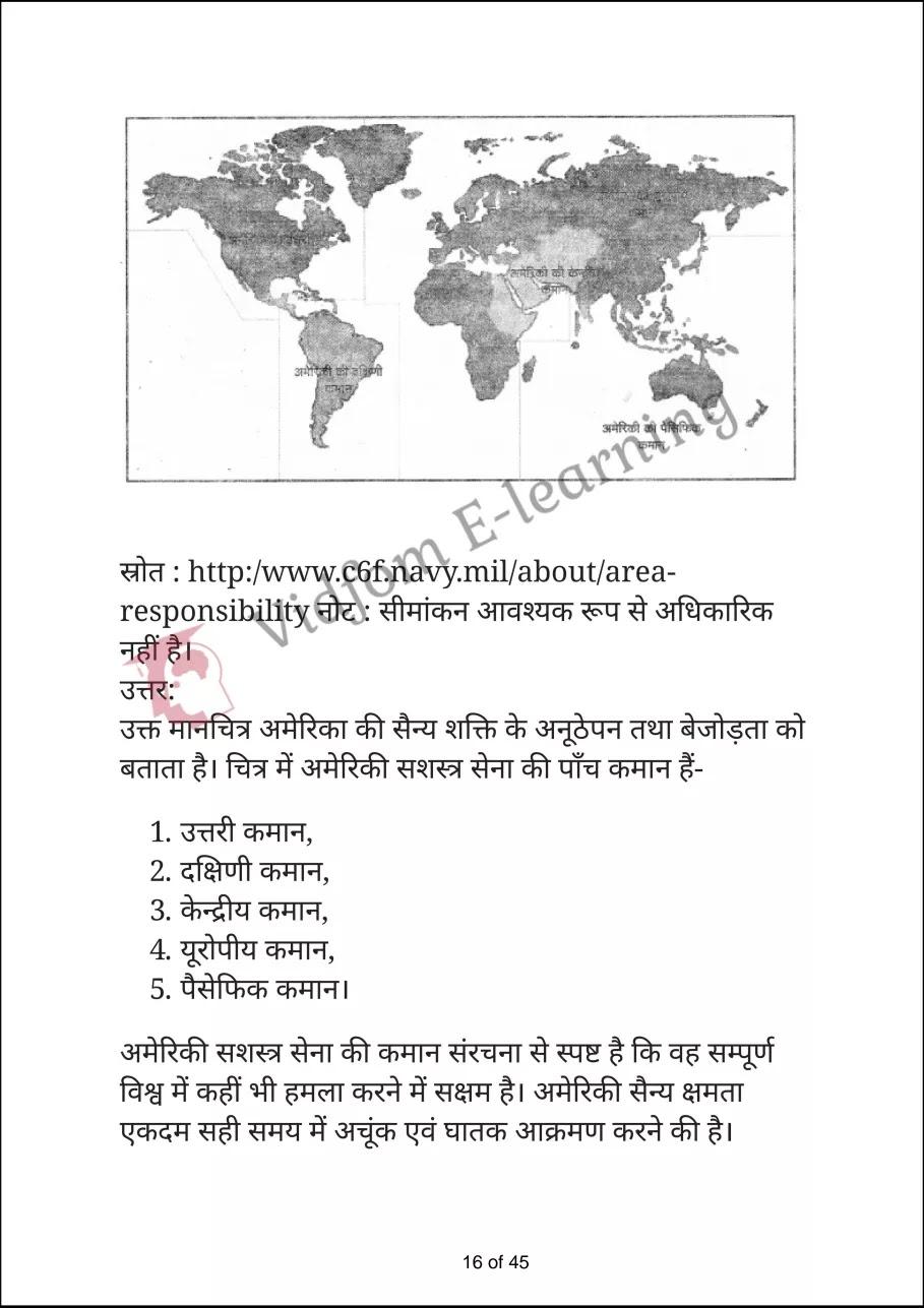 class 12 civics chapter 3 part a hindi medium16