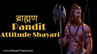 Pandito Ki Shayari