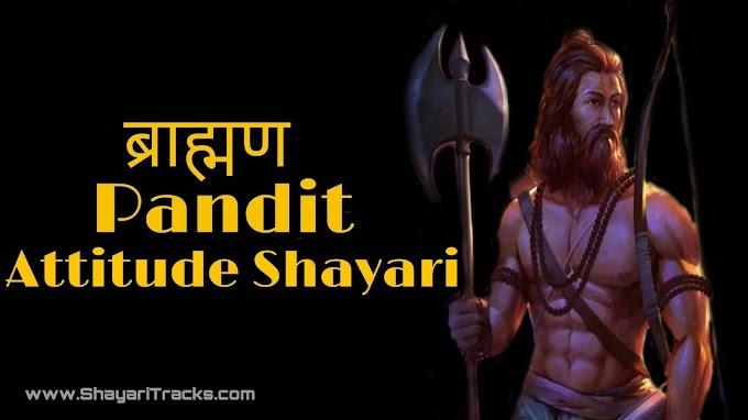 Pandito Ki Shayari: 75+ Pandit Attitude shayari in hindi