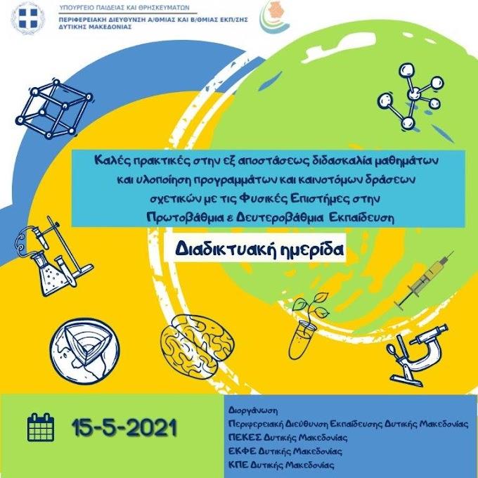 """Πρόσκληση σε διαδικτυακή ημερίδα """"Καλές Πρακτικές στην Εξ Αποστάσεως Διδασκαλία Μαθημάτων και Υλοποίηση Προγραμμάτων και Καινοτόμων Δράσεων σχετικών με τις Φυσικές Επιστήμες στην Πρωτοβάθμια & Δευτεροβάθμια Εκπαίδευση"""""""