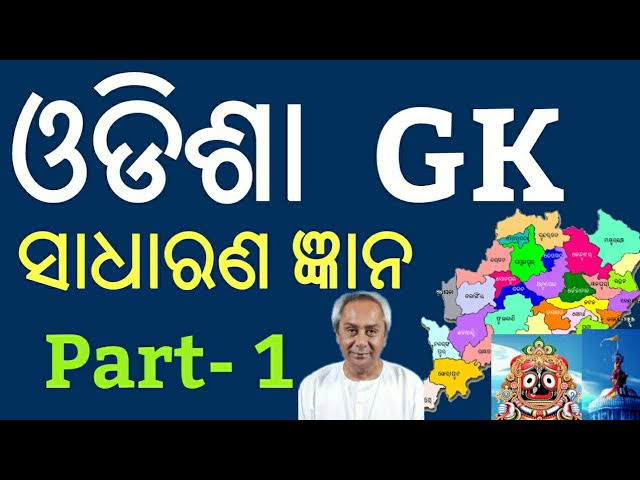 Odisha GK (General Knowledge) MCQ Questions and answers