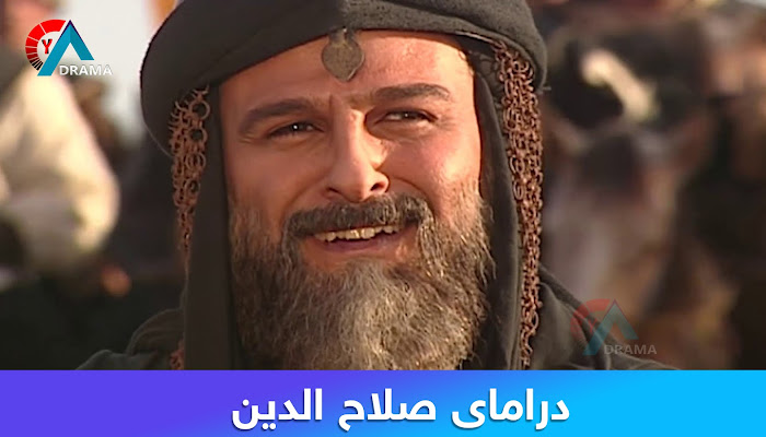 Dramay Salaha Aldin Alqay 10